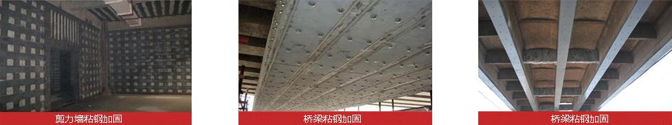 碳纤维板胶施工案例