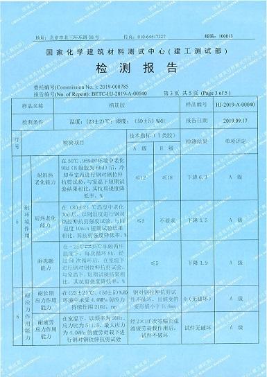 注射式植筋胶检验项目第2页