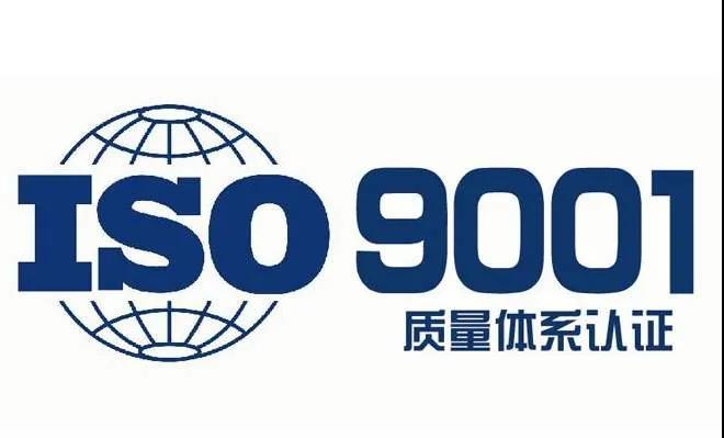 干货|企业争相认证的ISO9001究竟有什么用?