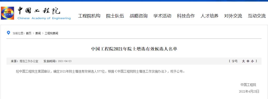 重磅!中国工程院2021年院士增选有效候选人名单发布!土木类65人(附全名单)