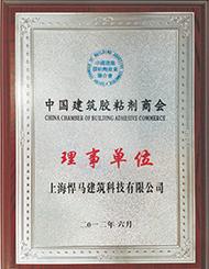 中国建筑胶粘剂商会理事单位
