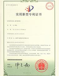 悍马专利证书-碳纤维型材