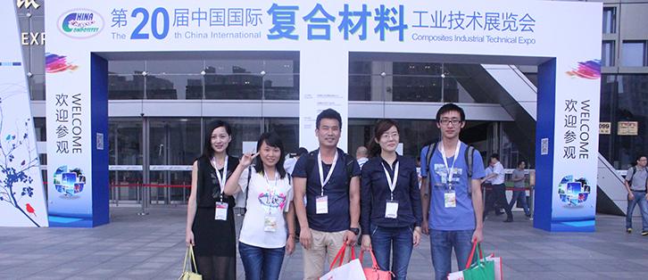 复合材料工业技术展览会