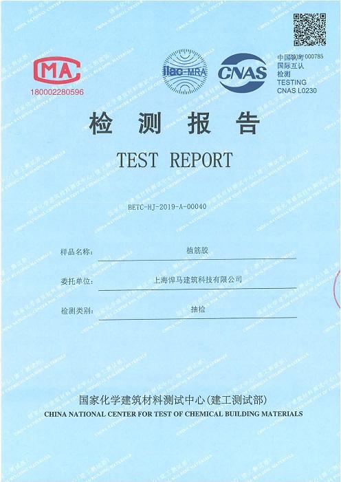 注射式植筋胶检验报告封面