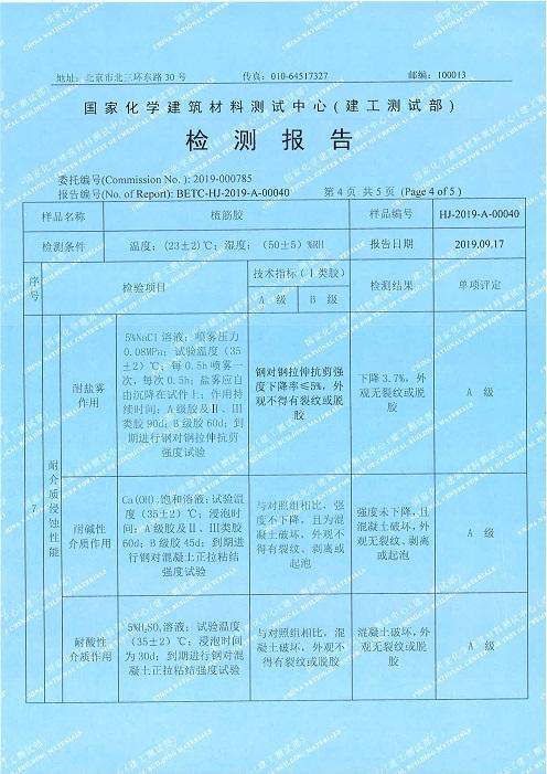 注射式植筋胶检验项目第4页