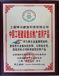 中国工程建设重点推广产品