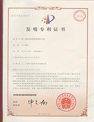 悍马专利证书-透明裂缝修补胶