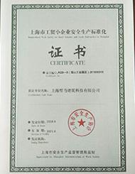 上海市工贸小企业安全生产标准化证书