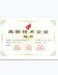 悍马荣获国家高新技术企业称号