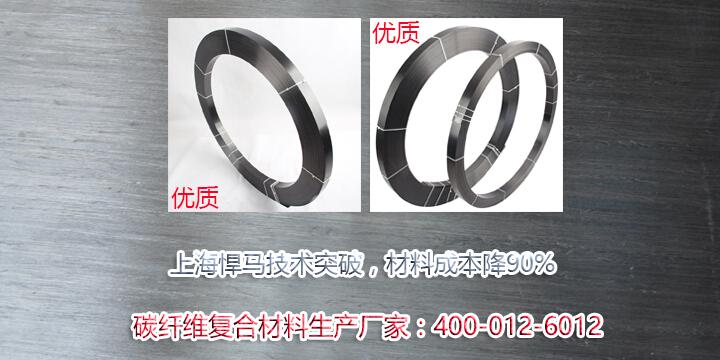 12k碳纤维布生产厂家价格-技术突破 上海悍马成本降90%