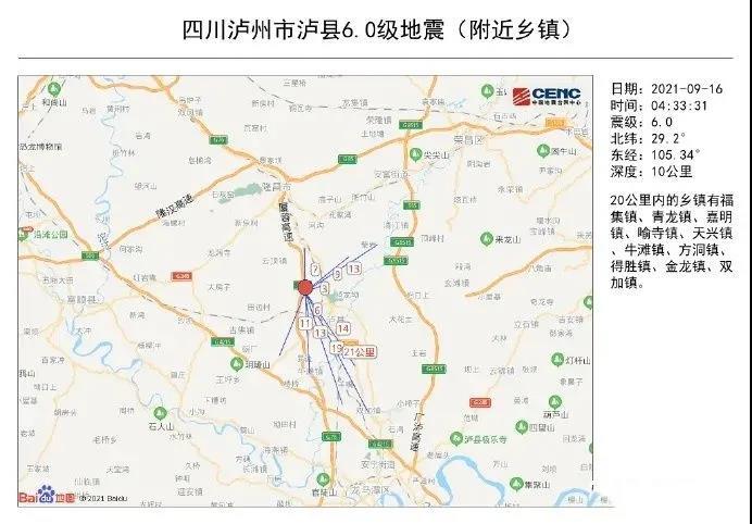 突发地震,2死60伤!中国地震局副局长带队进川